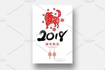 Xu hướng những mẫu thiệp chúc mừng năm mới 2019 phổ biến